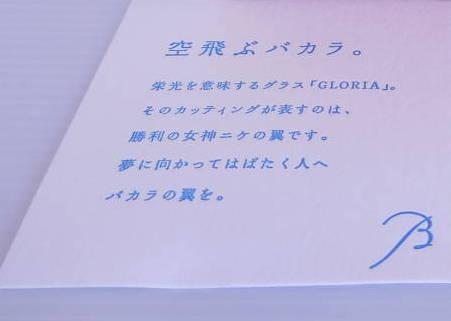 バカラのグローリアのロックグラスに同梱されたメッセージカード