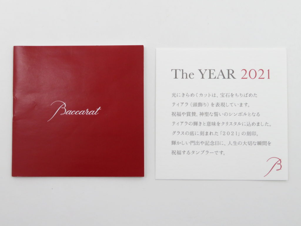 バカラの2021年のイヤーグラス、ティアラのメッセージしおり